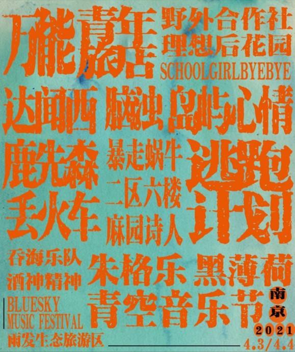 南京青空音乐节可以带酒和矿泉水吗?