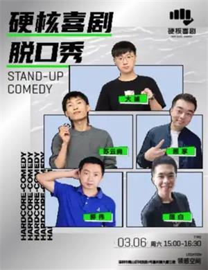 2021深圳硬核喜剧脱口秀