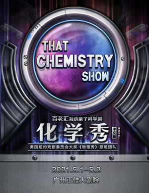 2021科学剧《化学秀》广州站