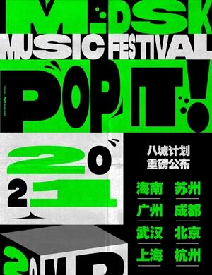 2021上海MDSK音乐节