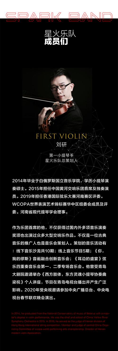 2021星火乐队《最美的夜跨界创新音乐会》-郑州站