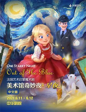 2021魔术剧《美术馆奇妙夜星夜》天津站