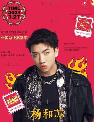 2021杨和苏郑州演唱会