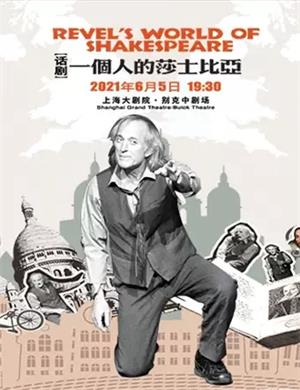 2021话剧《一个人的莎士比亚》上海站