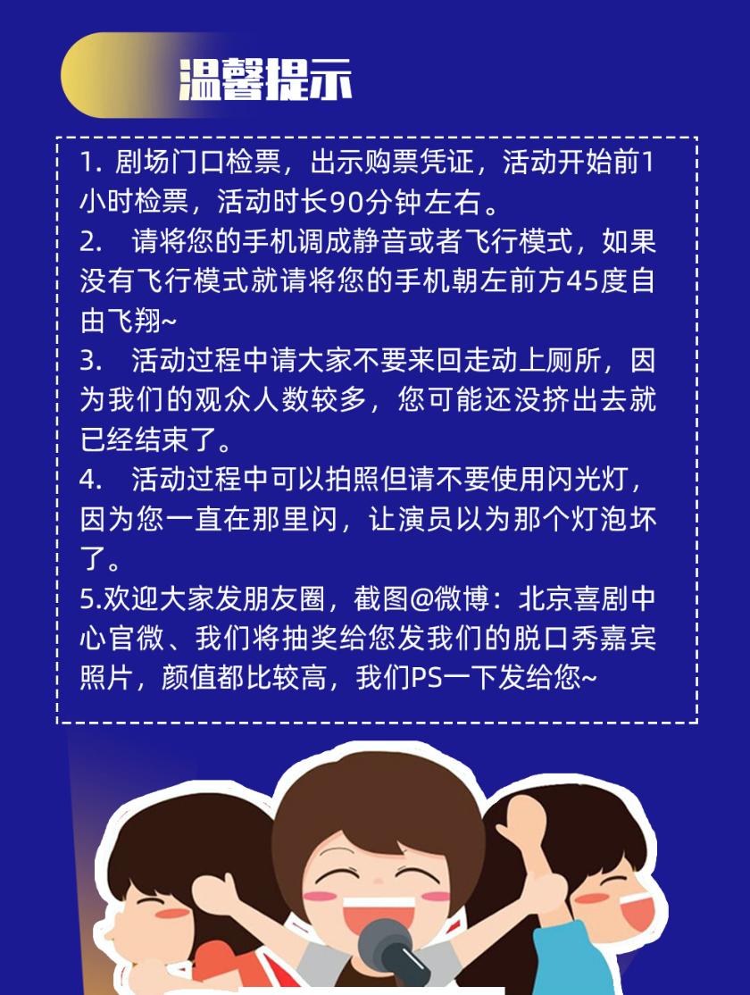 2021脱口秀专场 周四开放麦之夜 精品 解压喜剧中心 牛势来袭 吐槽大会 承包您的笑-北京站