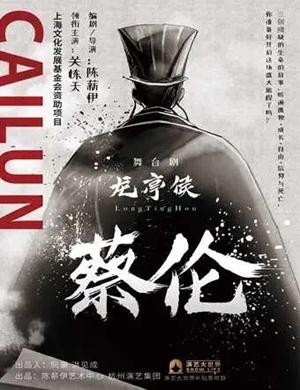 2021舞台剧《龙亭侯蔡伦》上海站