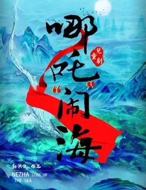 2021儿童剧《哪吒闹海》杭州站