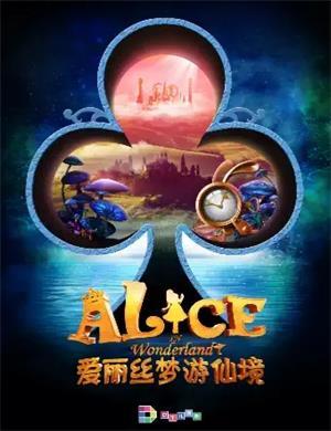 2021音乐剧《爱丽丝梦游仙境》苏州站