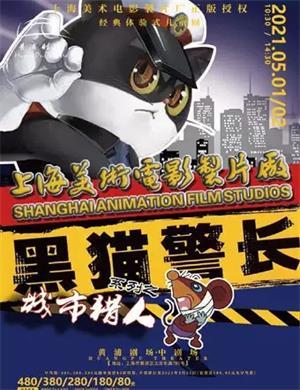 2021儿童剧《黑猫警长之城市猎人》上海站