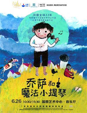 《乔萨和魔法小提琴》音乐会北京站