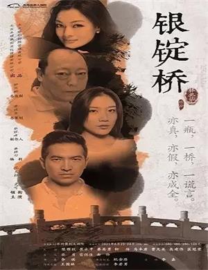 2021话剧《银锭桥》苏州站