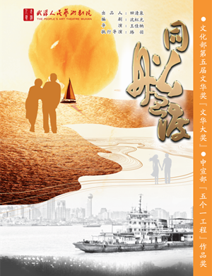 2021话剧《同船过渡》郑州站