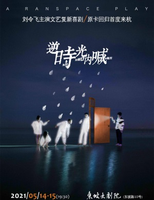 2021喜剧《逆时光呐喊》杭州站