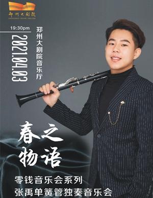 张禹郑州音乐会