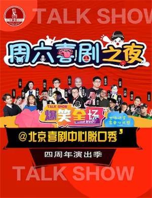 2020周六喜剧之夜北京脱口秀专场