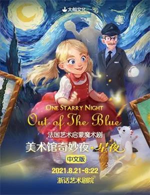 2021魔术剧《美术馆奇妙夜星夜》杭州站