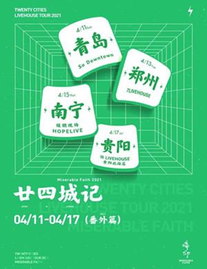 2021痛仰乐队贵阳演唱会