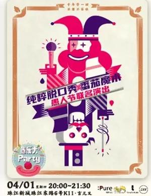 2021纯粹幽默脱口秀番茄魔术联名演出广州站