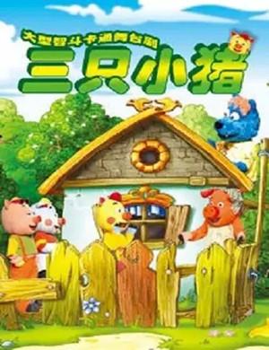 2021儿童剧《三只小猪》秦皇岛站