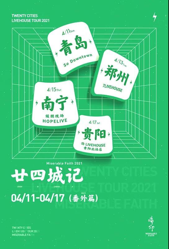 """2021痛仰乐队""""二十四城记-番外篇""""-贵阳站"""