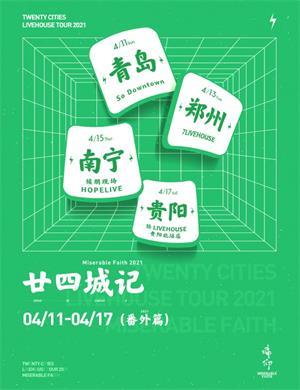 2021痛仰乐队南宁演唱会