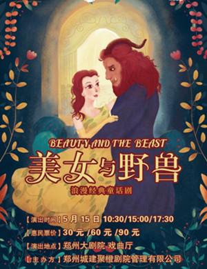 2021童话剧《美女与野兽》郑州站