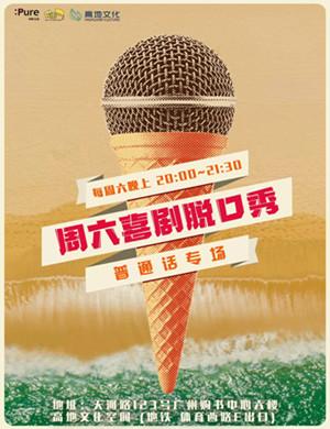 2021纯粹幽默周六晚间脱口秀广州站
