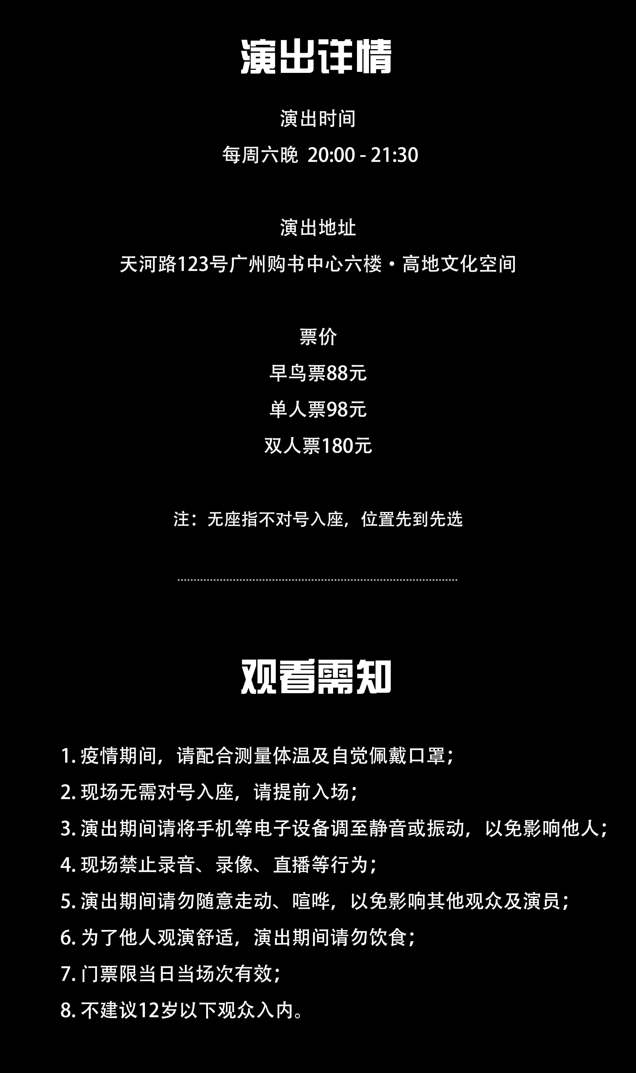2021纯粹幽默|周六晚间喜剧脱口秀Live剧场(普通话)-广州站