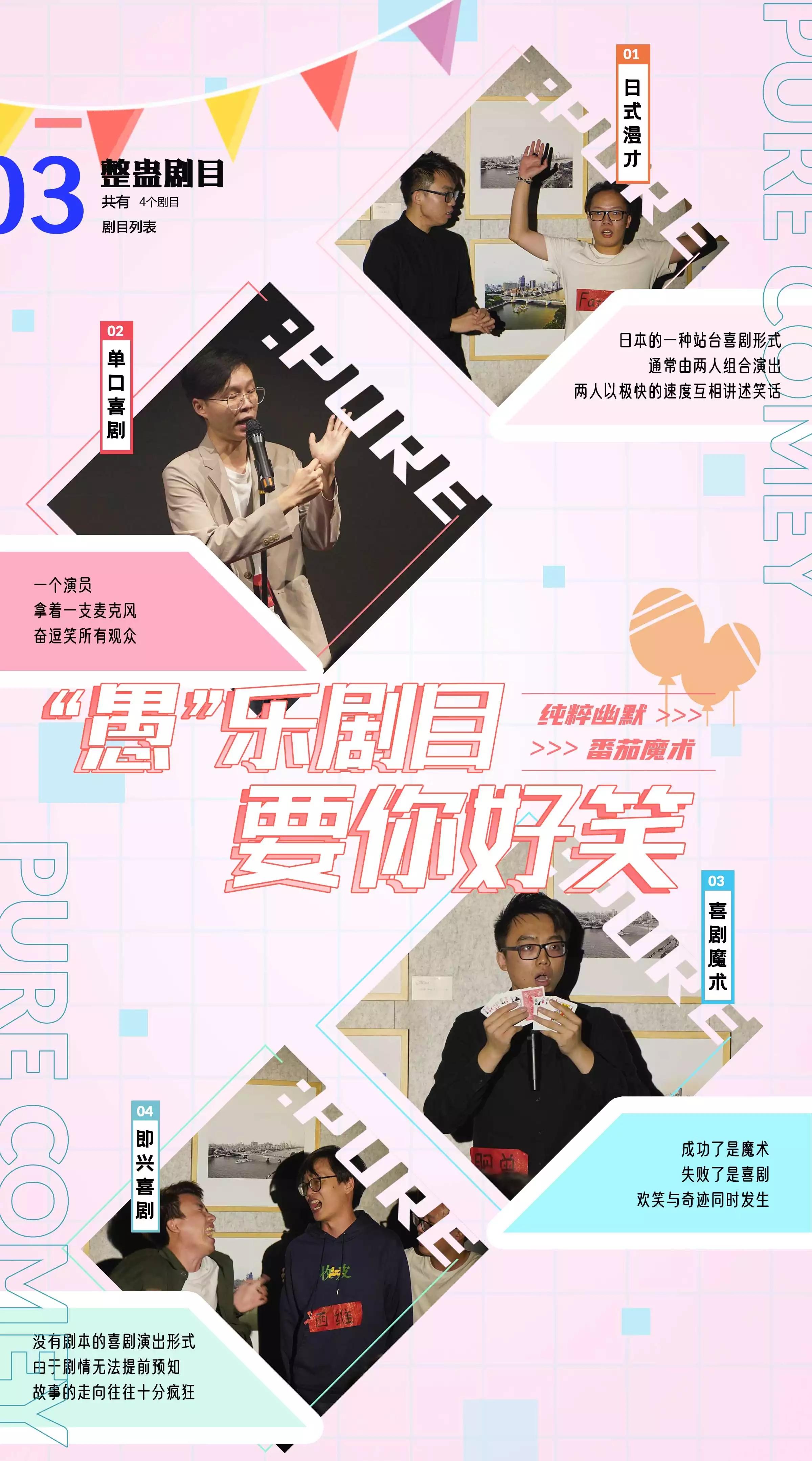 """2021纯粹幽默脱口秀 番茄魔术 """"愚""""乐大party愚人节特别演出-广州站"""