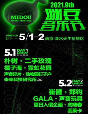 2021南京咪豆音乐节