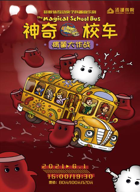 2021多媒体科普亲子音乐剧《神奇校车·病菌大作战》-武汉站