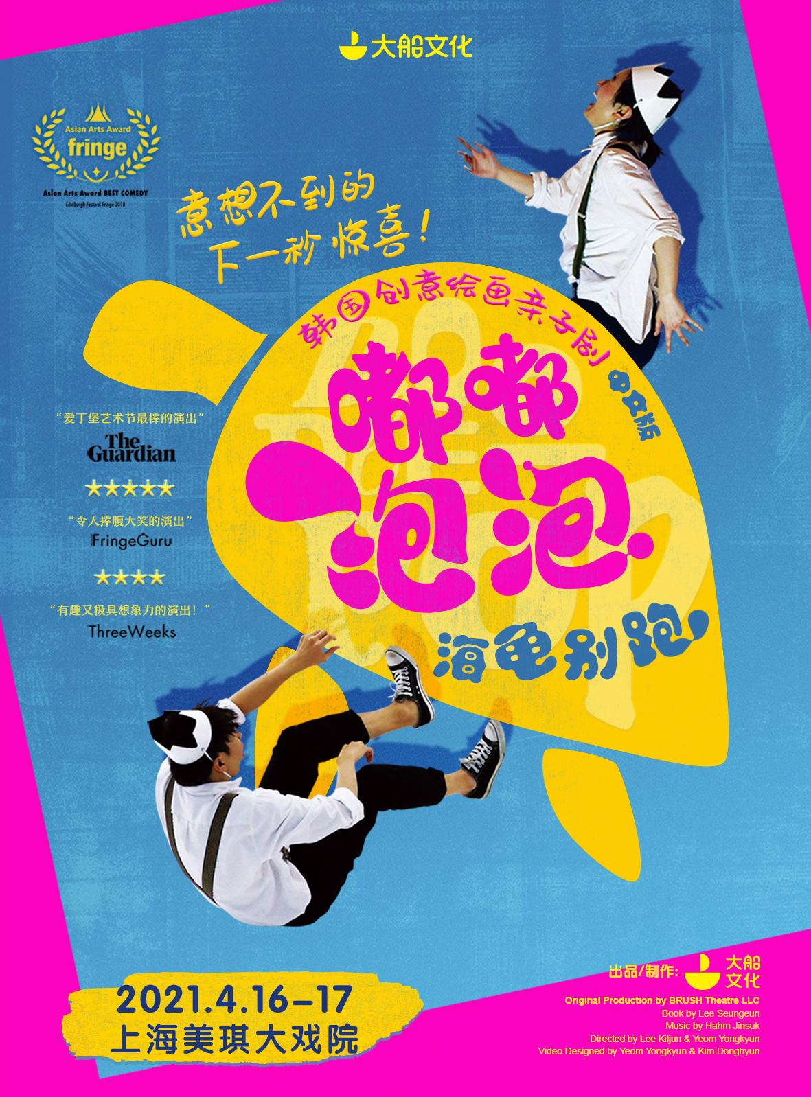 2021大船文化·韩国创意绘画亲子剧《嘟嘟泡泡·海龟别跑》中文版-上海站