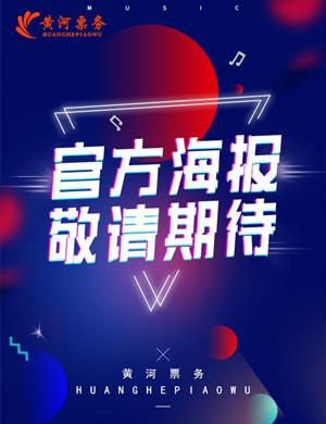 2021邓紫棋合肥演唱会