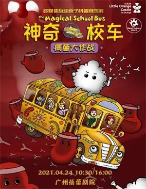 2021音乐剧《神奇校车病菌大作战》广州站