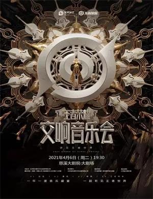 2021王者荣耀宁波音乐会