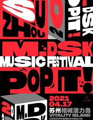 苏州MDSK音乐节