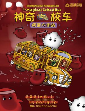 2021音乐剧《神奇校车病菌大作战》武汉站