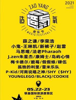 2021郑州造氧音乐节