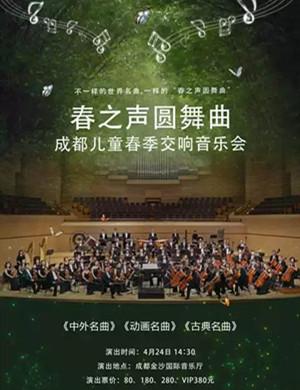 2021《春之声圆舞曲》成都音乐会