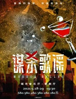 2021音乐剧《谋杀歌谣》成都站