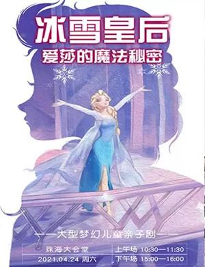 2021儿童剧《冰雪皇后》珠海站