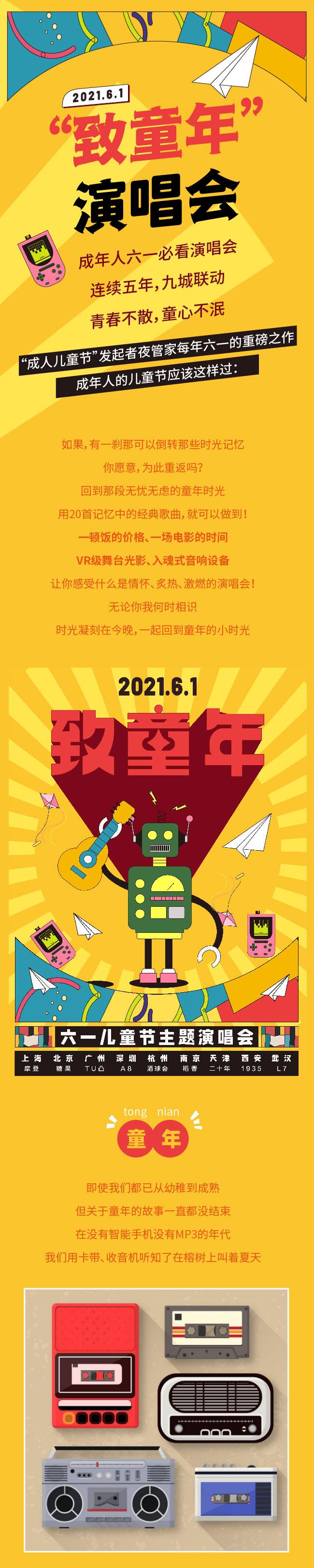"""2021""""致童年""""演唱会——青春不散,童心不泯-深圳站"""
