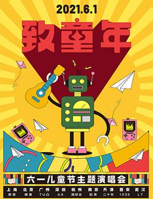 2021致童年南京演唱会