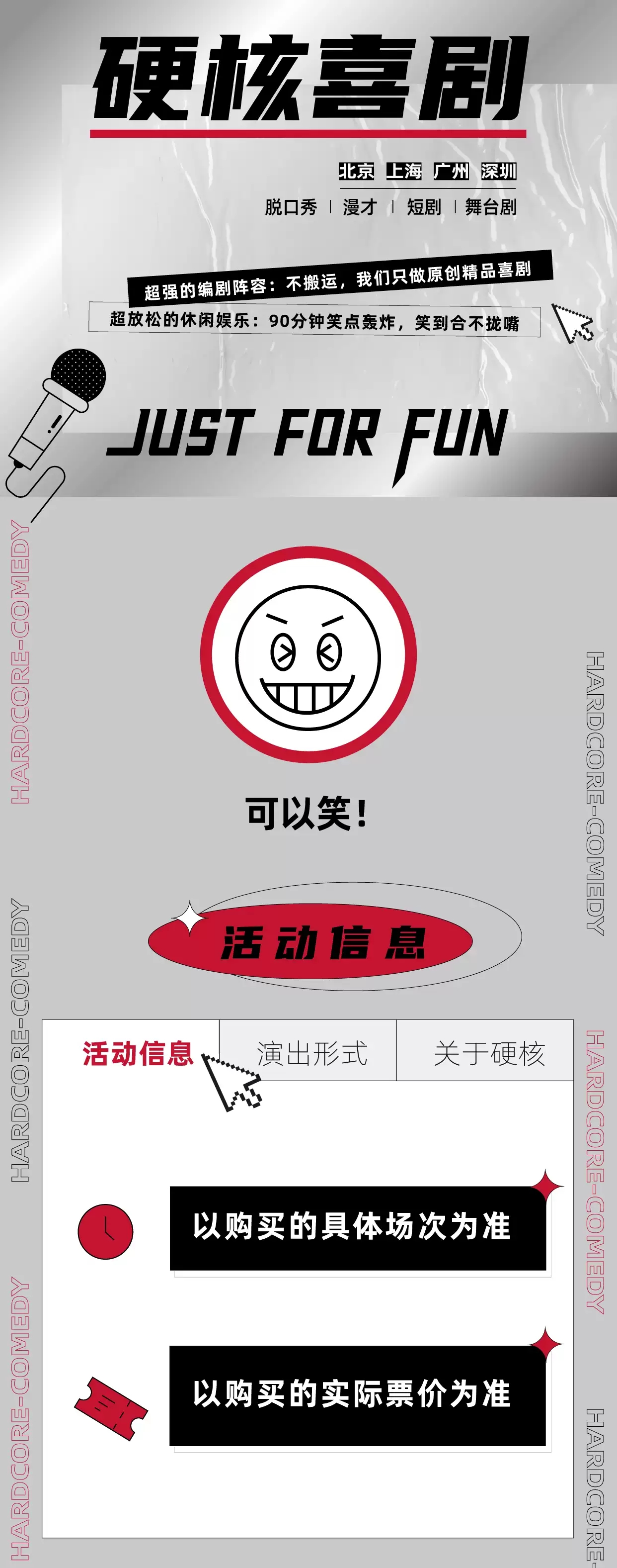 2021硬核喜剧脱口秀 周三开放麦(福田车公庙)-深圳站