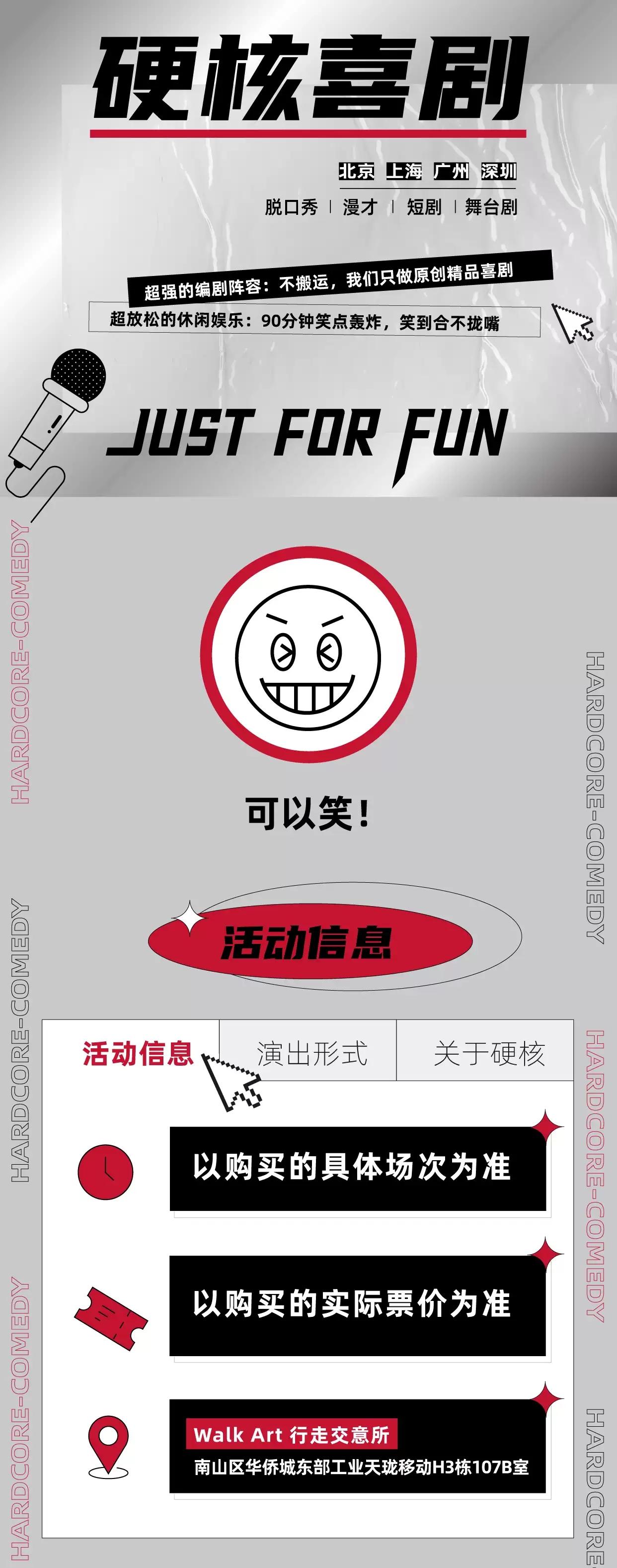 2021周三四开放麦 硬核喜剧脱口秀(南山)-深圳站