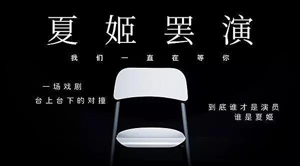 2021烧脑即兴话剧《夏姬罢演》-成都站