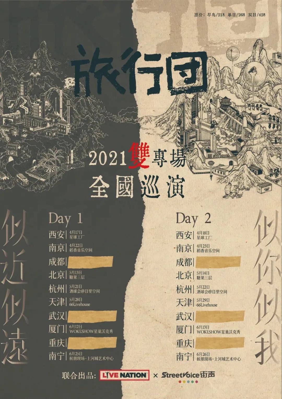 """旅行团乐队""""似近似远""""、""""似你似我""""2021双专场巡演-北京站"""