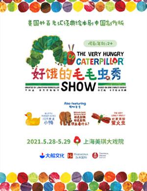 儿童剧《好饿的毛毛虫秀》上海站