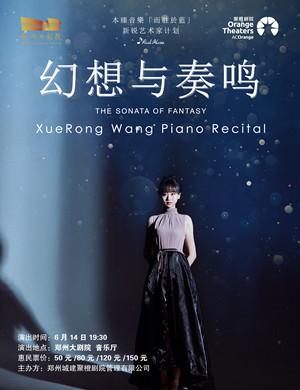 2021王雪融郑州音乐会