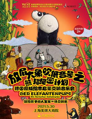 2021放屁大象吹低音号上海音乐会